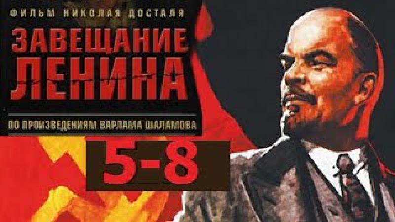 Все круги тюремного ада ГУЛАГ серии 5-8 из 12 ЗАВЕЩАНИЕ ЛЕНИНА Исторический Драма