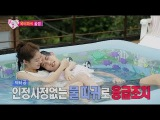 【TVPP】 Jonghyun(CNBLUE) - Water pool in rooftop, 종현(씨엔블루) - 옥터파크 개장 @ We Got Married