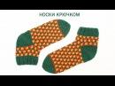 Носки крючком. Crochet socks.