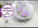 Колье Орхидея ✿ ПОЛИМЕРНАЯ ГЛИНА мастер класс цветы Orchid Polymer Clay tutorial