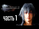 Прохождение Final Fantasy 15 — Часть 1: НОКТИС ЛЮЦИС КЭЛУМ