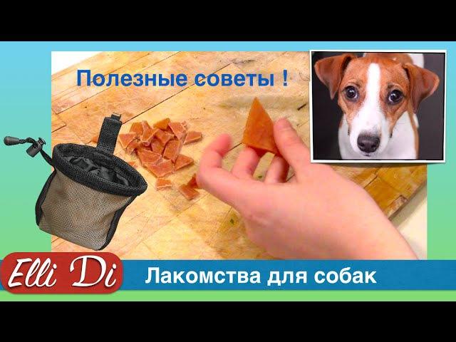 ЛАЙФХАКИ от Элли Ди Лакомства для собак Вкусняшки для дрессировки Elli Di Собаки