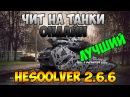 Чит на танки онлайн|Hesoolver 2.6.6 EN