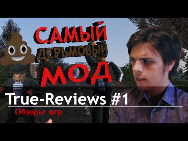 Обзор Эмба 5 [True- reviews1]