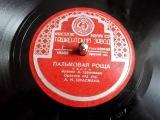 Александр Цфасман - Пальмовая роща (танго) - 1950