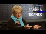 Линия жизни. Галина Волчек. Канал Культура