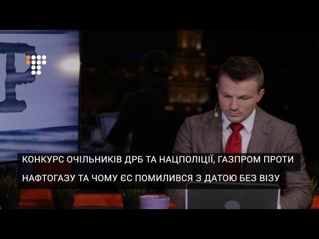 Конкурс очільників ДРБ та Нацполіції, Газпром проти Нафтогазу та чому ЄС помилився с датою безвиза. 16.12.2016.