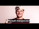 Макс Корж – Малый повзрослел(премьера песни, 2016)