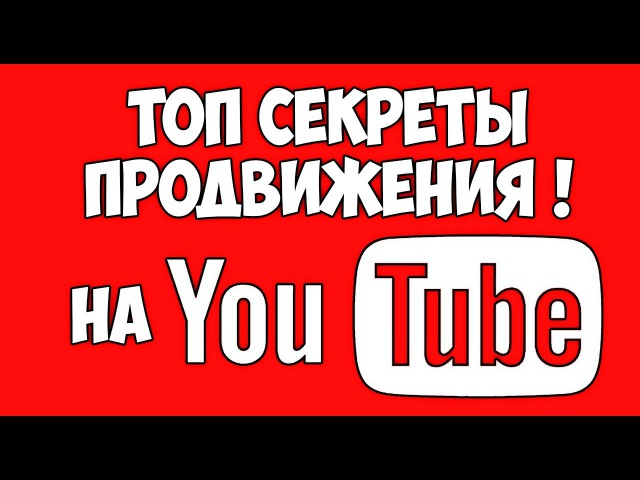 Как раскрутить канал на YouTube в 2017. Секреты продвижения и SEO оптимизация видео