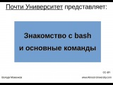 Основы работы в GNU/Linux - знакомство с bash и основные команды
