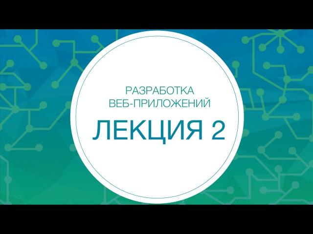 Разработка интернет-приложений. Лекция 2