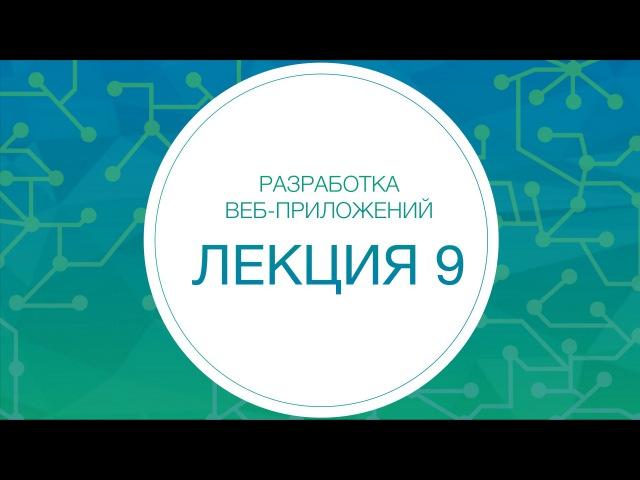 Разработка интернет-приложений. Лекция 9
