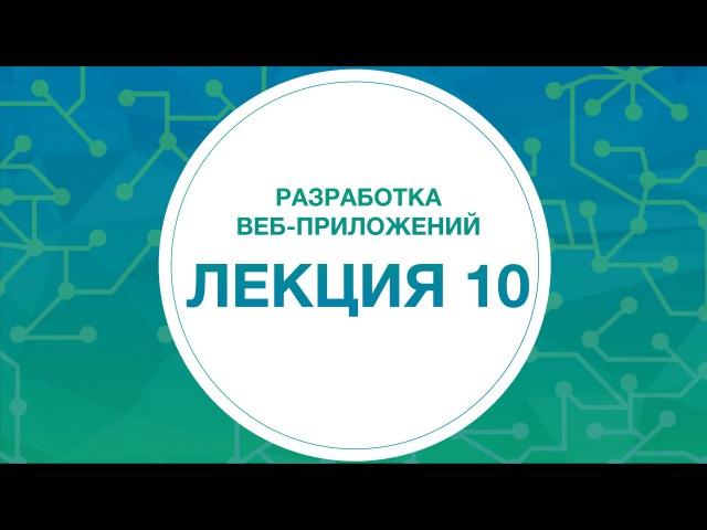 Разработка интернет-приложений. Лекция 10