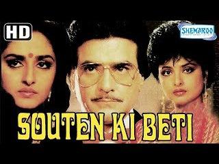 Souten Ki Beti {HD} - Jeetendra - Rekha - Jaya Prada - Hindi Full Movie
