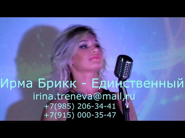 Ирма Брикк - Единственный