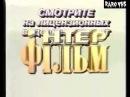 Заставка Интер-Фильм (2000-2001)
