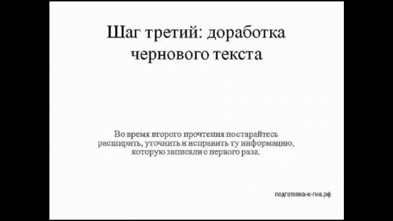 ГИА 2011 - Русский язык - С1 - сжатое изложение