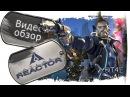 Atlas Reactor - Обзор игры (и промо-код на всех персонажей).