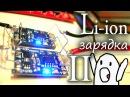 Зарядка и защита литиевых аккумуляторов 2я часть про TP4056