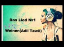 Немецкий язык с помощью песен с переводом ! №1Adel Tawil – Weinen.