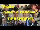 Рыба гниет с головы Фильм 1: Президент (Запрещён к показу в РФ!)