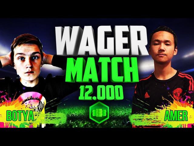 WAGER MATCH vs BOTYA | НА 12.000 ПОИНТОВ