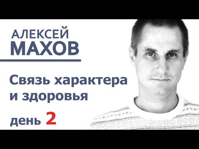 Алексей Махов. Связь характера и здоровья. День 2. Саранск, 30-31 июля 2016г.