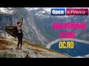 Орел и решка Юбилейный сезон 2 Норвегия Осло
