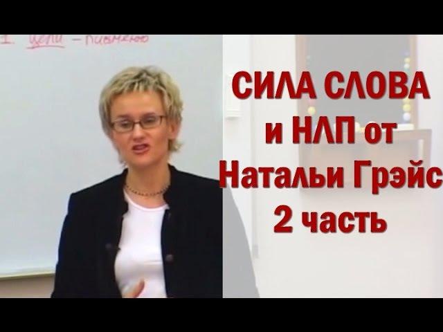 Эффект написанного слова и НЛП Натальи Грэйс - 2