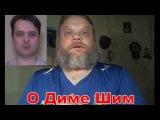О Диме ШИМ - Видео Dailymotion