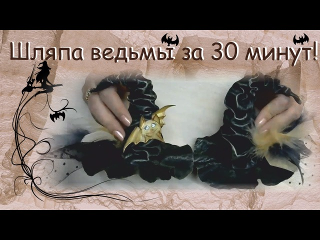 Шляпка для ведьмы за 30 минут!
