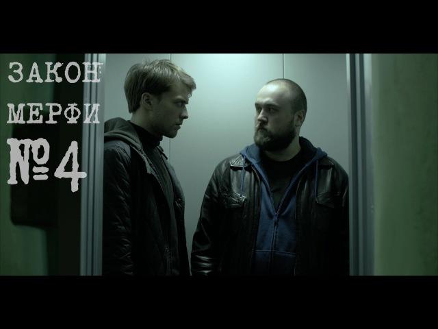 Закон Мерфи - Серия 4 - Сезон 1 - сериал HD
