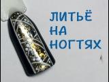 Использование фольги для литья в маникюре. Литье. Маникюр в домашних условиях. Черные ногти.