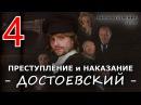 Преступление и наказание (4 серия из 8) Достоевский Ф.М. 2007г. - канал МИРоВОЗЗРЕНИЕ