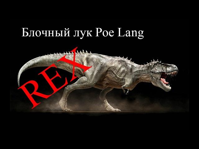 Обзор блочного лука PoeLang CO-029 Rex/Интерлопер Рекс. Review compound bow PoeLang/Interloper Rex.