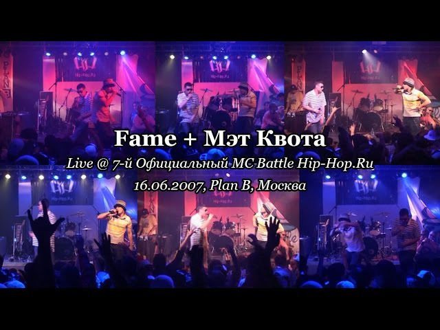 18 Fame Мэт Квота • live @ 7-й Официальный MC Battle Hip-Hop.Ru, 16.06.2007, Plan B, Москва