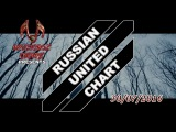 RUSSIAN UNITED CHART (30/07/2016) [TOP 40 Hot Russia Songs]