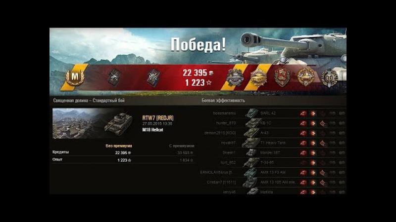 M18 Hellcat Мастер медаль Пула медаль Паскуччи основной калибр защитник воин World of Tanks