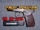 Разборка и сборка пистолета пневматического ПМ (пистолет макаров). Замена прокладок в ПМ МР-654К.