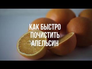 Как быстро почистить апельсин [Eat Easy]