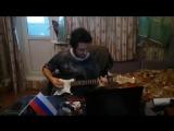 Дрыньк на гитаре, брынь
