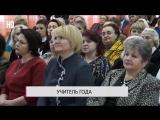 Открытие конкурса Учитель года в Бобруйске 05.01 2017