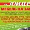 """""""ЮНАС"""" МЕБЕЛЬ НА ЗАКАЗ в Бердске и Новосибирске"""