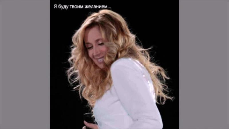 Лара Фабиан - Ton desir (с рус.субт.)