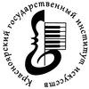 Красноярский институт искусств, КГИИ (КГАМиТ)