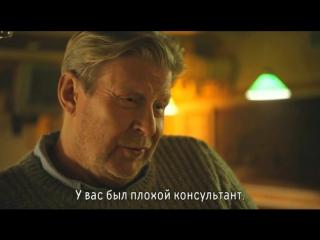 СЕБАСТЬЯН БЕРГМАН / СЕЗОН 2, СЕРИЯ 1