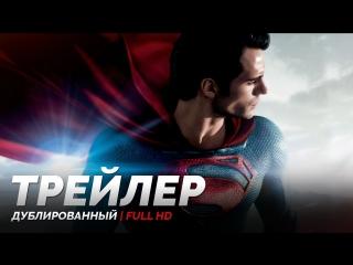 DUB | Трейлер: «Человек из стали / Man of Steel» 2013
