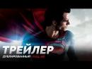 DUB | Трейлер: «Человек из стали  Man of Steel» 2013