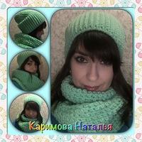 Наташа Каримова