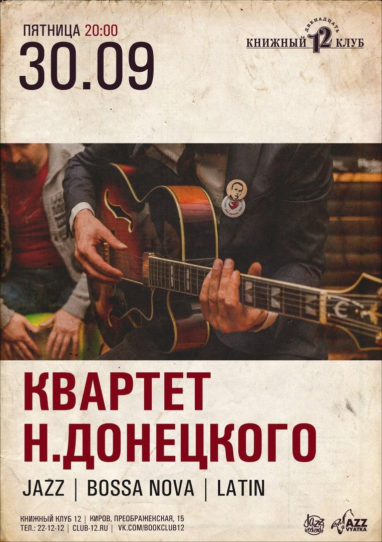 """30.09 Квартет Н.Донецкого играет в клубе """"12""""!"""